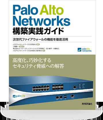 書籍「Palo Alto Networks 構築実践ガイド次世代ファイアウォールの機能を徹底活用」