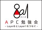 8a1-APC勉強会-
