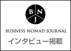 Business Nomad Journal